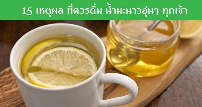 15 ประโยชน์ของการดื่มน้ำมะนาวอุ่นๆ ในตอนเช้า